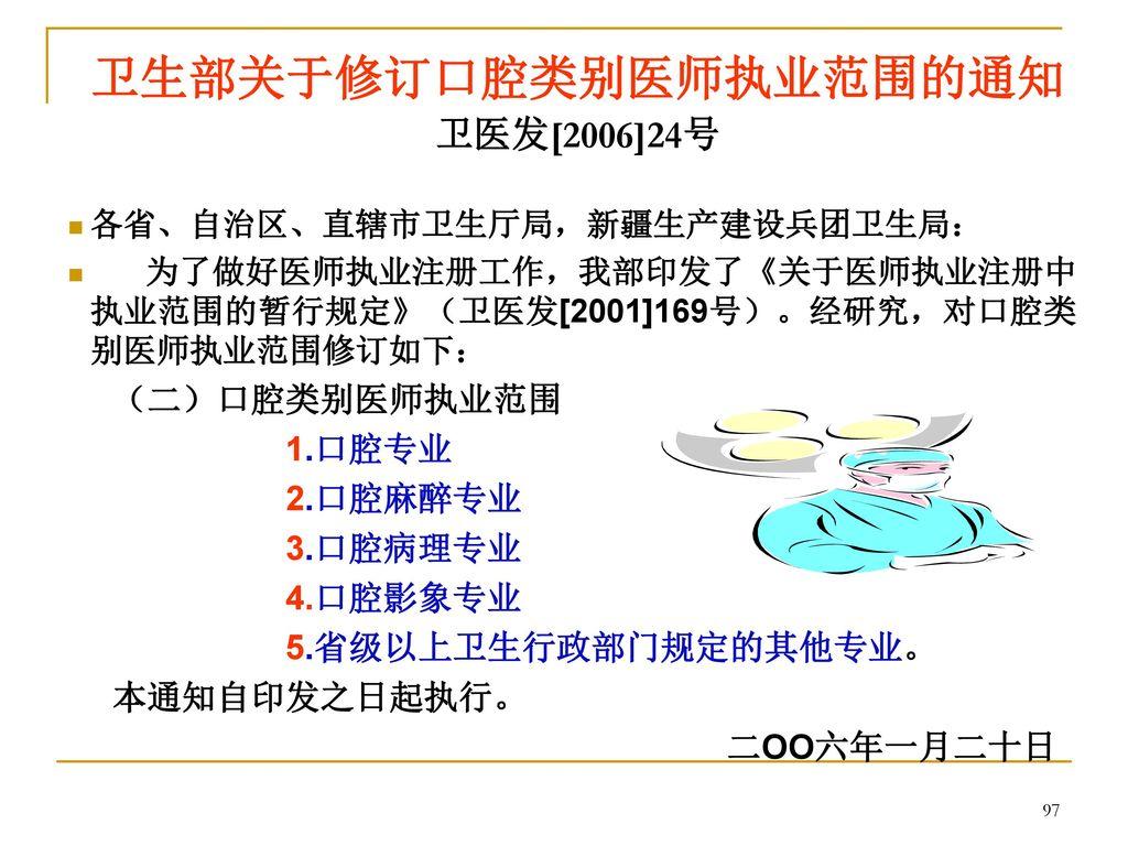 卫生部关于修订口腔类别医师执业范围的通知 卫医发[2006]24号